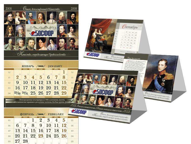 Календари квартальные, домики